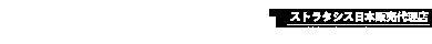 3Dプリンタ Stratasys(ストラタシス)| 日本販売代理店 アルテック株式会社